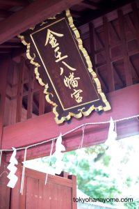 金王八幡宮結婚式ブログ